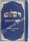 Chaye HaOlam HaBa / VeZot Li'Yehudah - Rabbi Avraham Abulafia     חיי העולם הבא-אבולעפיה