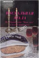The Me'am Lo'ez Haggadah / Ashkenazi (Russian)