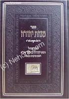 Minchat Yehuda