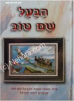 Ha-Baal Shem Tov (2 vol.)