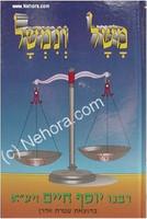 Ben Ish Chai - Mashal Ve'Nimshal