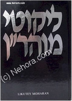 Likutey Moharan  Vol. 10 (Lessons 109-194)     ליקוטי מוהרן