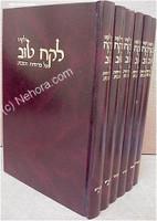 Yalkut Lekach Tov -  Parashat HaShavuah (6 vol.)