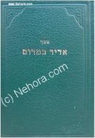 Adir BaMarom - Rabbi Moshe Chaim Luttzatto
