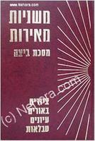 Mishnayot Meirot - Beitza