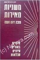 Mishnayot Meirot - Rosh Hashana