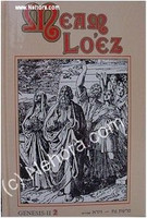 Meam Loez - Torah Anthology, Genesis 2 (Vol. 2) (Spanish)
