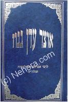 "Otzar Eden Ganuz - Rabbi Avraham Abulafia     אוצר עדן גנוז - ר""א אבולעפייה - קבלה"