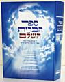 Sefer HaBrit - Rabbi Pinchas Eliyahu of  Vilna