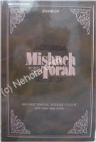 Mishneh Torah Vol. 13: Hilchot Shofar, Sukkah & Lulav