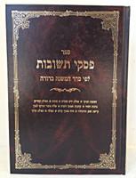 Piskei Teshuvot L'Fi Seder Mishnah Berurah (vol. 1)