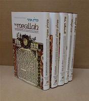 TANACH : Five Megillot (scrolls) - (Pocket size set)