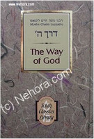 Way of God (Derech Hashem) - Rabbi Moshe Chaim Luzzatto, the Ramchal