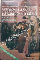 A Treasury Of Chassidic Tales - Festivals