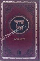 Yalkut Yisrael - Midrashei Cha'zal (4 vol.)