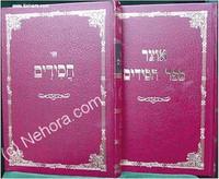 Sefer Chassidim - Rabbi Yehuda HaChassid (2 vol.)