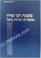 Mishnnat Rabbi Aharon Kotler (3 vol.)
