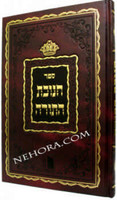 Sefer Chanukat HaTorah      ספר חנוכת התורה