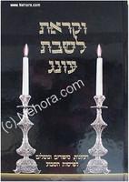 Ve'Karata La'Shabbat Oneg