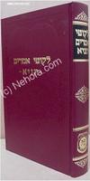 Tanya - Rabbi Shneur Zalman of Liadi
