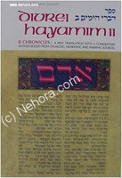 TANACH : Divrei Hayamim II / Chronicles II