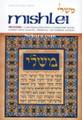TANACH : Mishlei / Proverbs - Volume 1 (ch. 1-15)