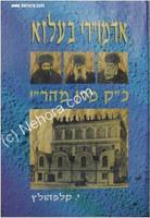 """Admorei Belza (4 volumes) אדמו""""רי בעלזא"""