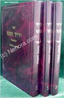 Yedid Nefesh - Kavanot Ha-Tefilah (3 vol.)