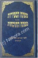 Mafte'ach HaSfirot / Mafte'ach HaTochachot - Rabbi Avraham Abulafia