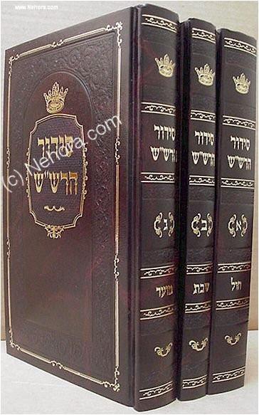 Siddur Kavanot HaRashash (3 vol ) סידור כוונת הרש