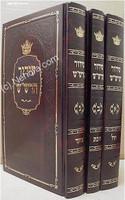 """Siddur Kavanot HaRashash (3 vol.)     סידור כוונת הרש""""ש"""