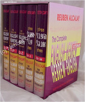 The Complete English-Hebrew, Hebrew-English Dictionary (5 Vols.) - Alcalay