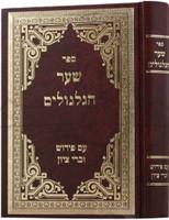 Sha'ar HaGilgulim- Peirush Zichrei Tzion /  שער הגלגולים