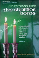 The Shabbos Home (vol. 1)