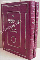 Bnei Yisaschar - Rabbi Tzvi Elimelech of Dinov (2 vol.)