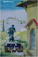 Rabbi Avraham ibn Ezra