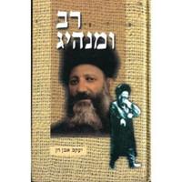 Rav U'Manhig - Rav Avraham Kook