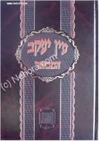 Ein Yaakov HaMevuar - Pesachim