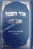 Ohr HaSechel & Shomer Mitzvah - Rabbi Avraham Abulafia     אור השכל  ושומר מצוה
