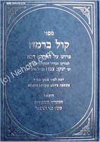 Kol ba-Ramah - Rabbi Yaakov Tzemach