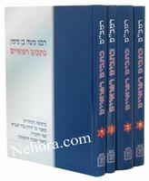 RAMBAM - Ktavim Refuim (4 volumes)     רמב׳׳ם כתבים רפואיים