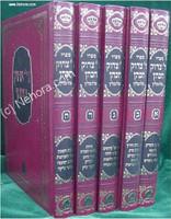 Sifrei Rabbi Tzadok HaKohen of Lublin (5 vol.)     ספרי רבי צדוק הכהן מלובלין