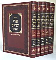 Pri Tzaddik - Rabbi Tzadok HaKohen of Lublin  פרי צדיק - ר צדוק הכהן מלובלין