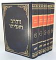 Michtav Me'Eliyahu - Rabbi Eliyahu Eliezer Dessler (5 vol.)  מכתב מאליהו