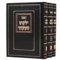 Yalkut Shimoni (3 vol.)