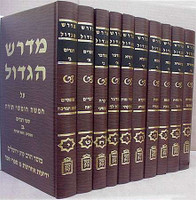 Midrash HaGadol (10 volumes)