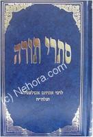 Sitrei Torah - Rabbi Avraham Abulafia     סתרי תורה-אבולעפיה