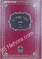 Sefer Chareidim - Rabbi Elazar Azikri