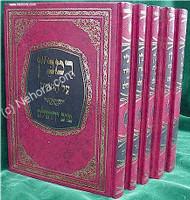 RAMBAN  Al HaTorah - Tov Yerushalayim (5 vol.)