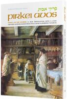 Artscroll Pirkei Avos / פרקי אבות